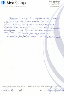 Чупрова Н. А.