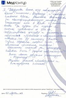 Коверзнева Елена