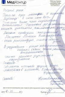 Кожевникова Марина Сергеевна