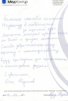 Федотов О. А.