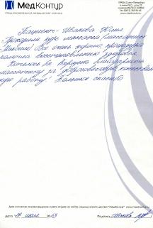 Иванова Юлия