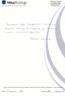 Кравцова Екатерина Юрьевна