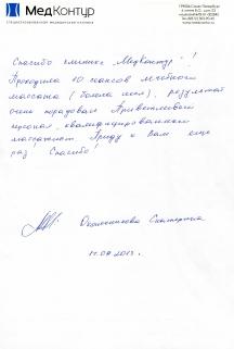 Оконечникова Екатерина