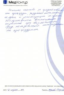 Окулова А. Н.