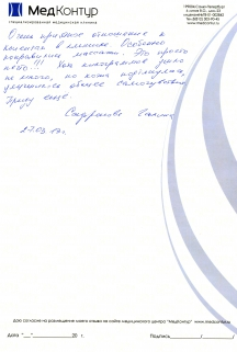 Сафронова Галина