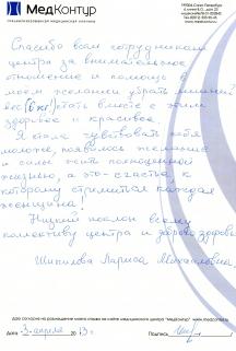 Шипилова Лариса Михайловна