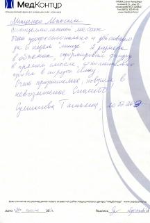 Султанова Татьяна
