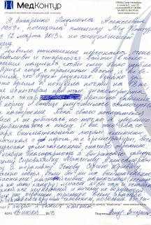 Захарченко Людмила Алексеевна