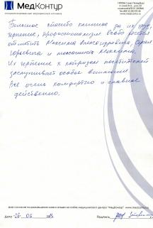 Запорожченко И. А.