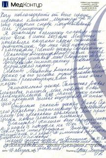 Зенченко И. В.