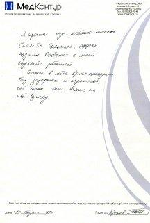 Букарева Татьяна Александровна