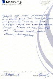 Красникова