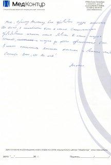 Орлов Михаил Анатольевич