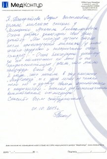 Панкратова Лидия Васильевна
