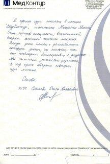 Соболева Ольга Михайловна