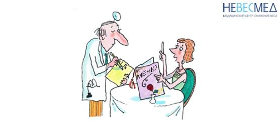 консультация диетолога онлайн